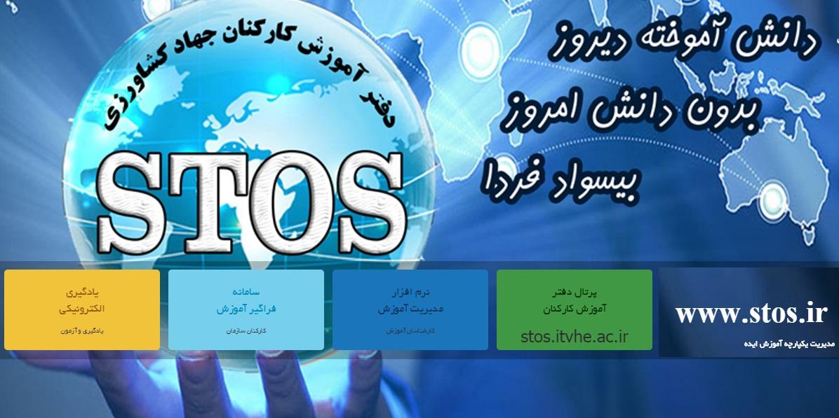 استوس سامانه فراگیر آموزش ضمن خدمت کارکنان جهاد کشاورزی www.stos.ir