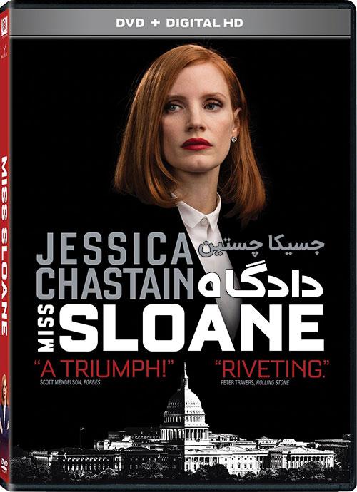 دانلود فیلم دوشیزه اسلوان با دوبله فارسی Miss Sloane 2016