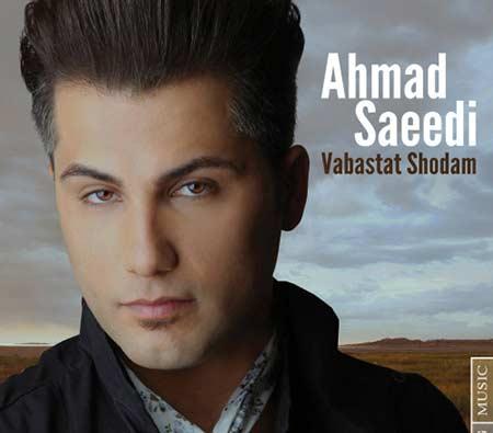 دانلود آهنگ احمد سعیدی به نام دلتنگی