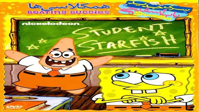 انیمیشن باب اسفنجی: همکلاسیها دوبله- SpongeBob: Boating Buddies
