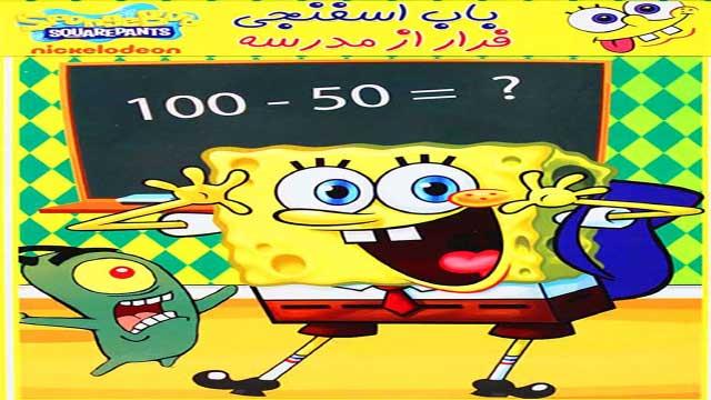 انمیشن باب اسفنجی: فرار از مدرسه دوبله SpongeBob: Dunces and Dragons