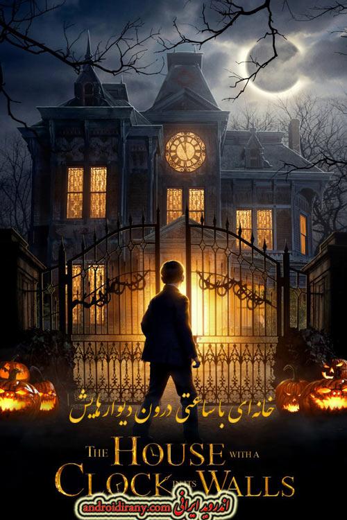 دانلود دوبله فارسی فیلم The House with a Clock in Its Walls 2018