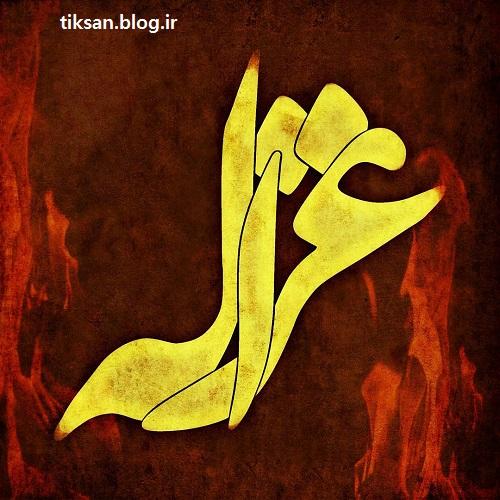 عکس نوشته اسم غزاله |تصاویر نام  غزاله برای پروفایل
