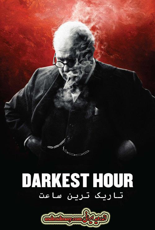 دانلود دوبله فارسی فیلم تاریکترین ساعت Darkest Hour 2017