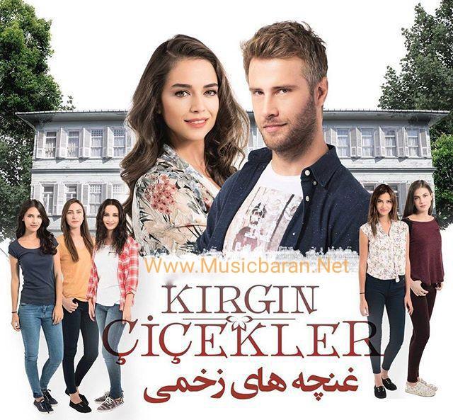 دانلود آهنگ تیتراژ سریال غنچه های زخمی ترکی و فارسی با کیفیت عالی