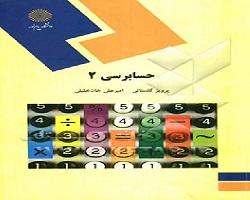 خلاصه کتاب حسابرسي 2 تالیف پرويز گلستاني و امير علي خان خليلي انتشارات دانشگاه پیام نور