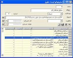 پاورپوینت بررسی حقوق و دستمزد در سیستمهای اطلاعات حسابداری ( همراه با مثالهای تشریحی)