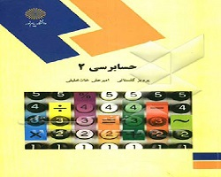 پاورپوینت کتاب حسابداری صنعتی ( 3 ) تألیف نسرین فریور و محمود عربی ( به همراه حل تشریحی مسائل)