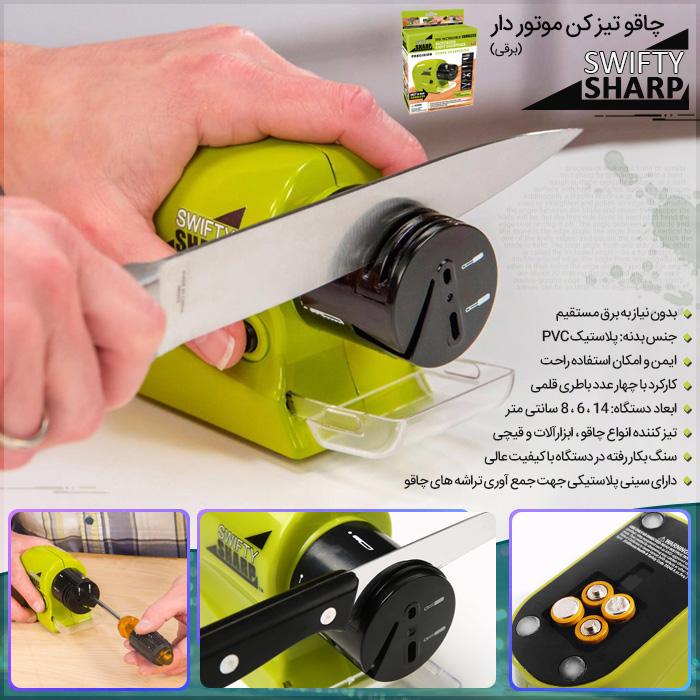 چاقو تیز کن برقی خانگی مدل موتوردار تیز کننده انواع چاقو، قیچی و ابزارآلات