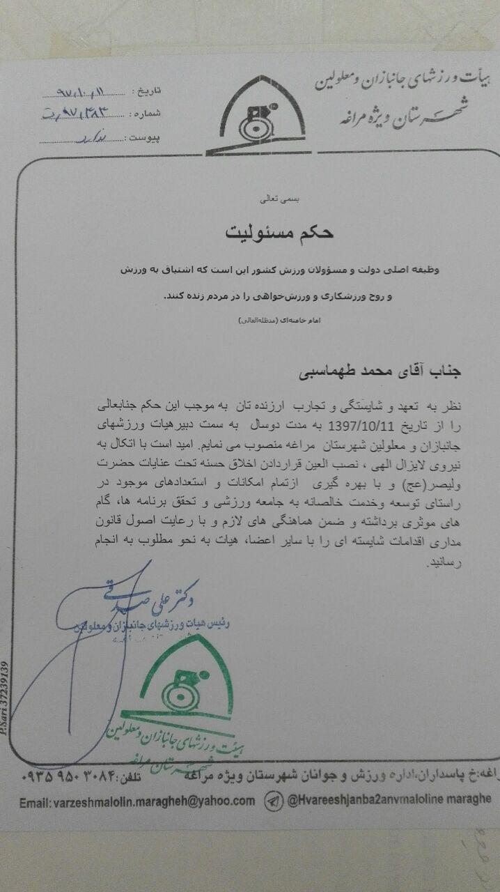 انتصاب آقای طهماسبی به دبیر هیئت ورزشی جانبازان و معلولین شهرستان مراغه