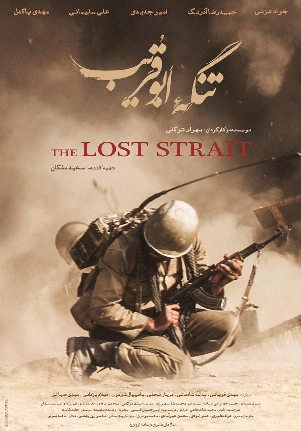 دانلود فیلم ایرانی تنگه ابوقریب با لینک مستقیم