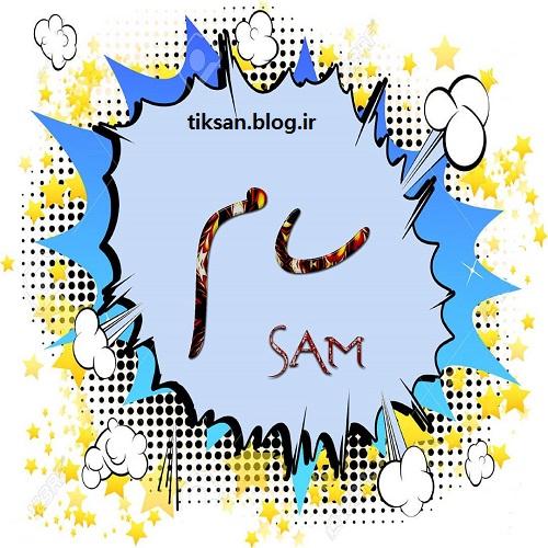 عکس نوشته اسم سام برای پروفایل