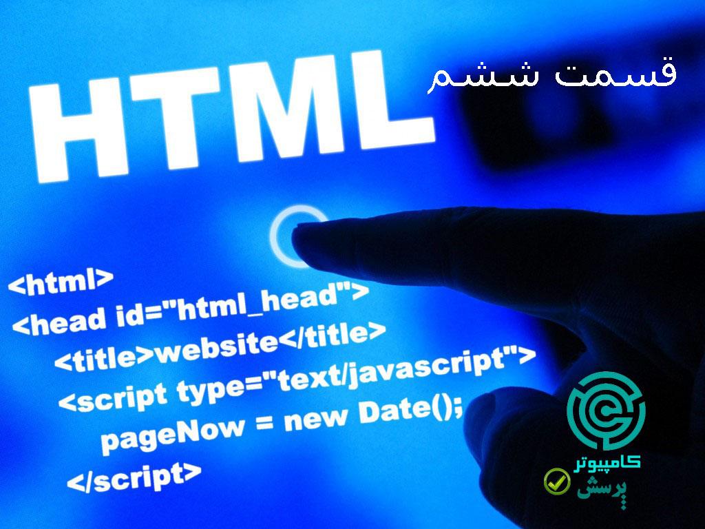 فرمتها در HTML – قسمت ششم