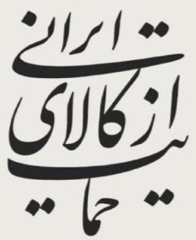 چند پیشنهاد، برای حمایت از کالاهای ایرانی، در حوزه فرهنگ و هنر...