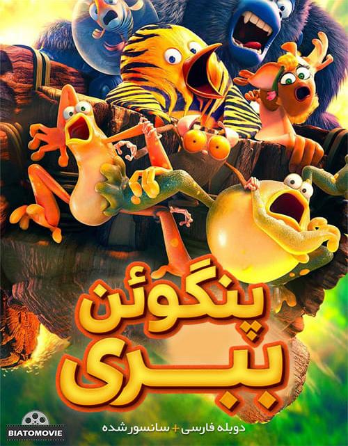 دانلود انیمیشن پنگوئن ببری The Jungle Bunch 2018 دوبله فارسی