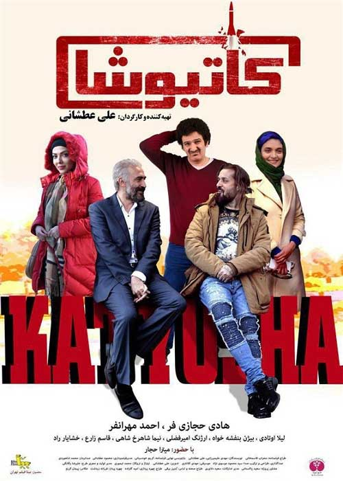 فیلم کاتیوشا