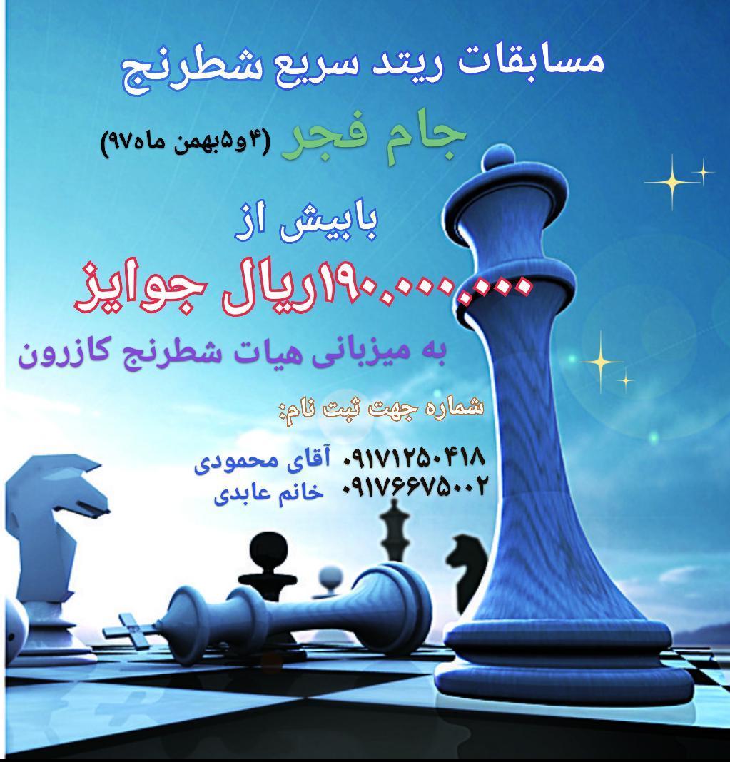 برگزاری مسابقات بزرگ شطرنج ریتد سریع جام فجر97