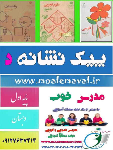http://rozup.ir/view/2743990/peikd.jpg