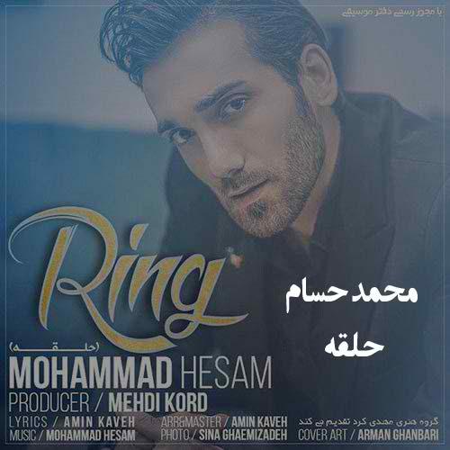 محمد حسام آهنگ حلقه