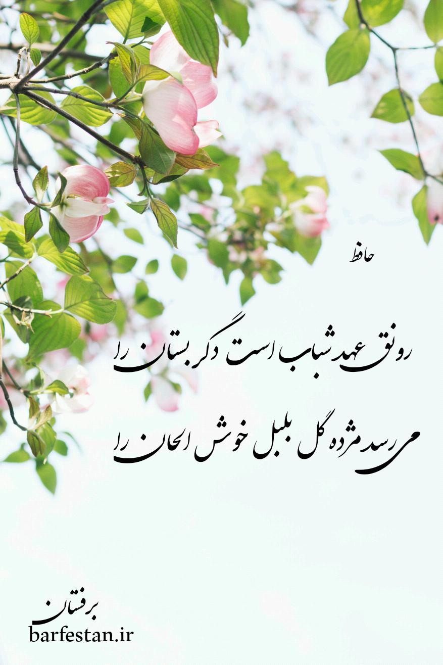 برفستان؛دمی با شاعران(حافظ)قسمت یازدهم