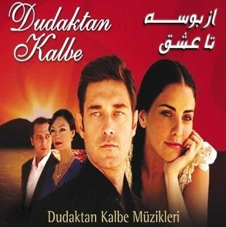 دانلود آهنگ سریال ترکیه ی از بوسه تا عشق برای زنگ گوشی موبایل