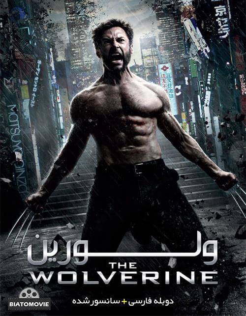 دانلود فیلم The Wolverine 2013 ولورین با دوبله فارسی