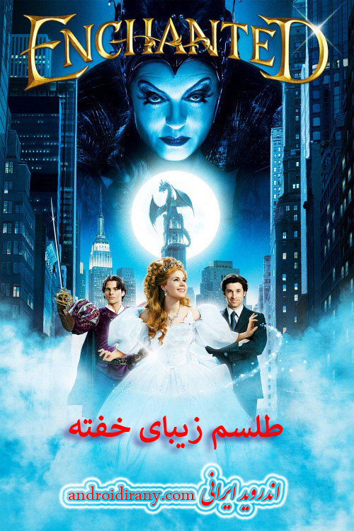 دانلود دوبله فارسی انیمیشن طلسم زیبای خفته Enchanted 2007
