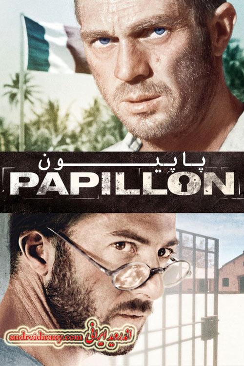 دانلود دوبله فارسی فیلم پاپیون Papillon 1973