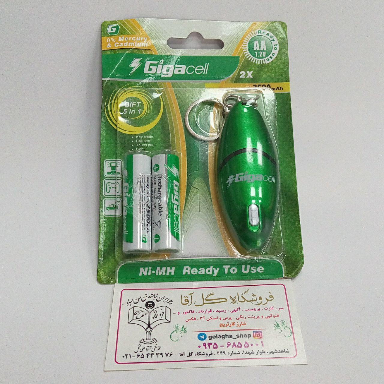 باتری قلمی شارژی گیگاسل