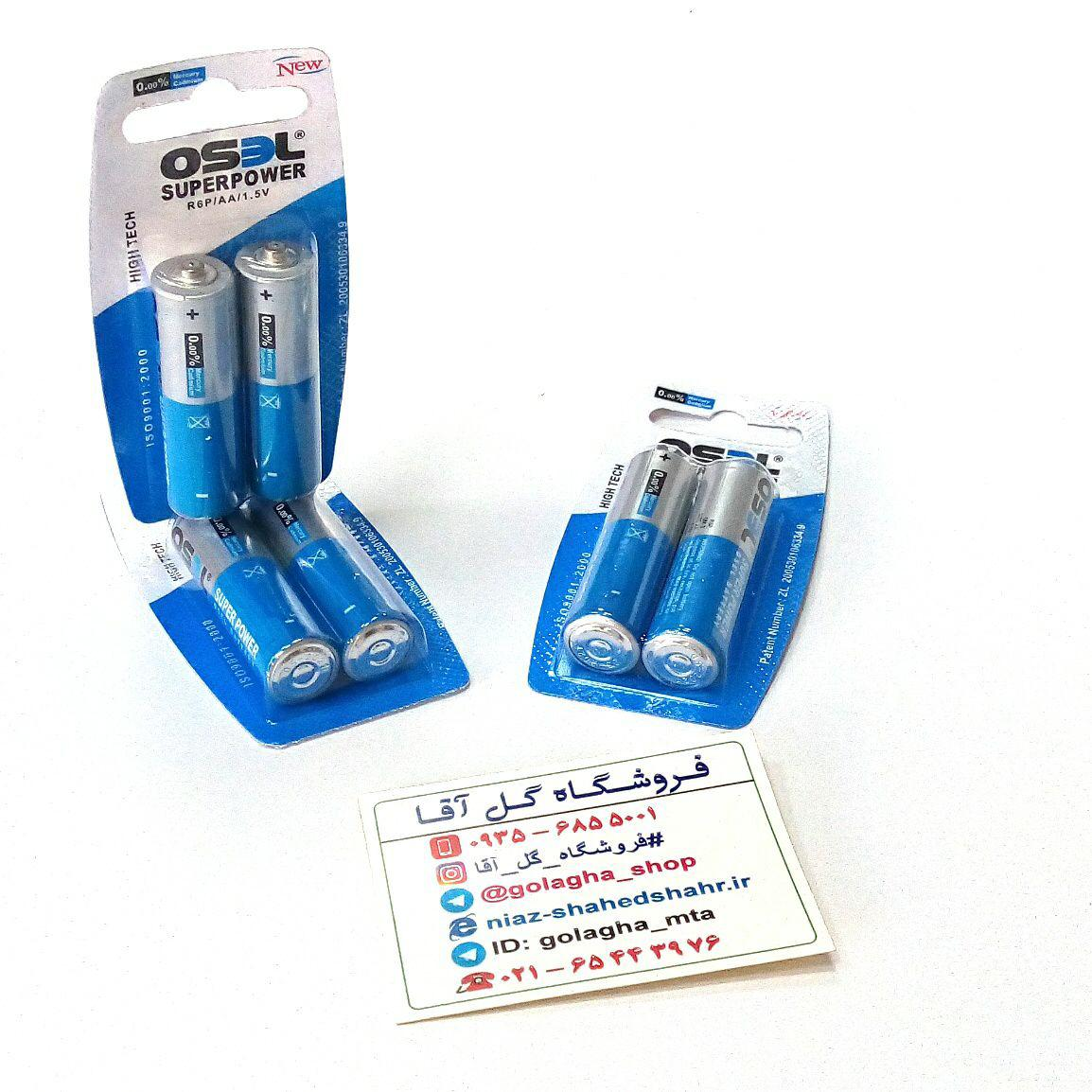 باتری قلمی اوسل