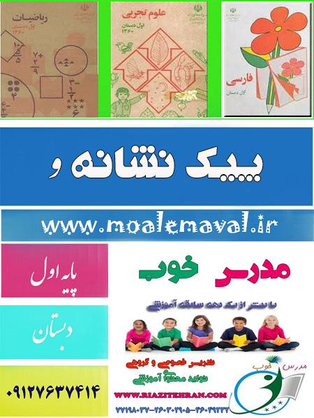http://rozup.ir/view/2746109/peikvee.jpg