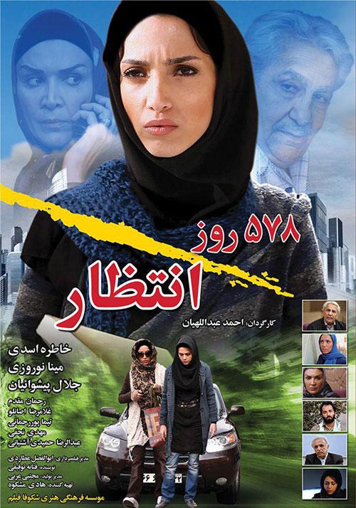 دانلود فیلم ایرانی 578 روز انتظار با لینک مستقیم