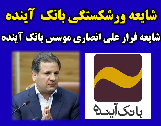 شایعه فرار و اختلاس علي انصاري شایعه است