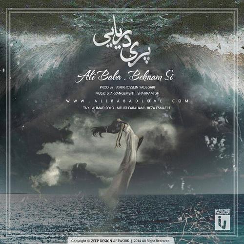 دانلود آهنگ پری دریایی از علی بابا و بهنام Si | با کیفیت 320 و 128 + متن