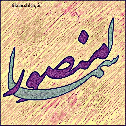 عکس نوشته ترکیبی اسم منصور و اسما
