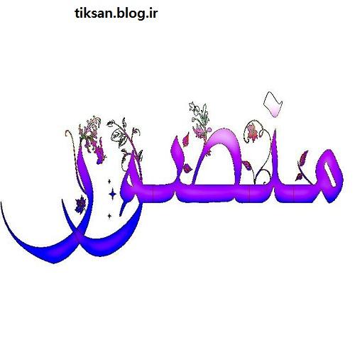طراحی اسم منصور