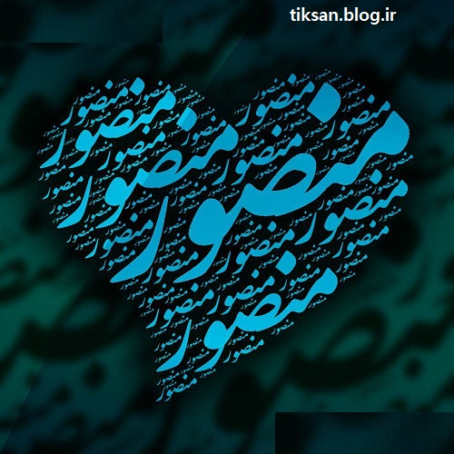 طرح قلب اسم منصور