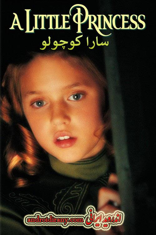 دانلود دوبله فارسی فیلم سارا کوچولو A Little Princess 1995