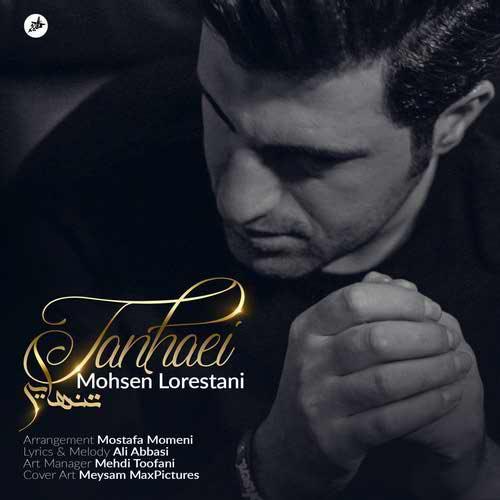 محسن لرستانی آهنگ تنهایی