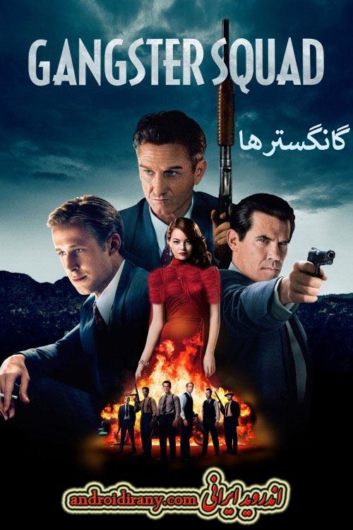 دانلود دوبله فارسی فیلم گانگسترها Gangster Squad 2013