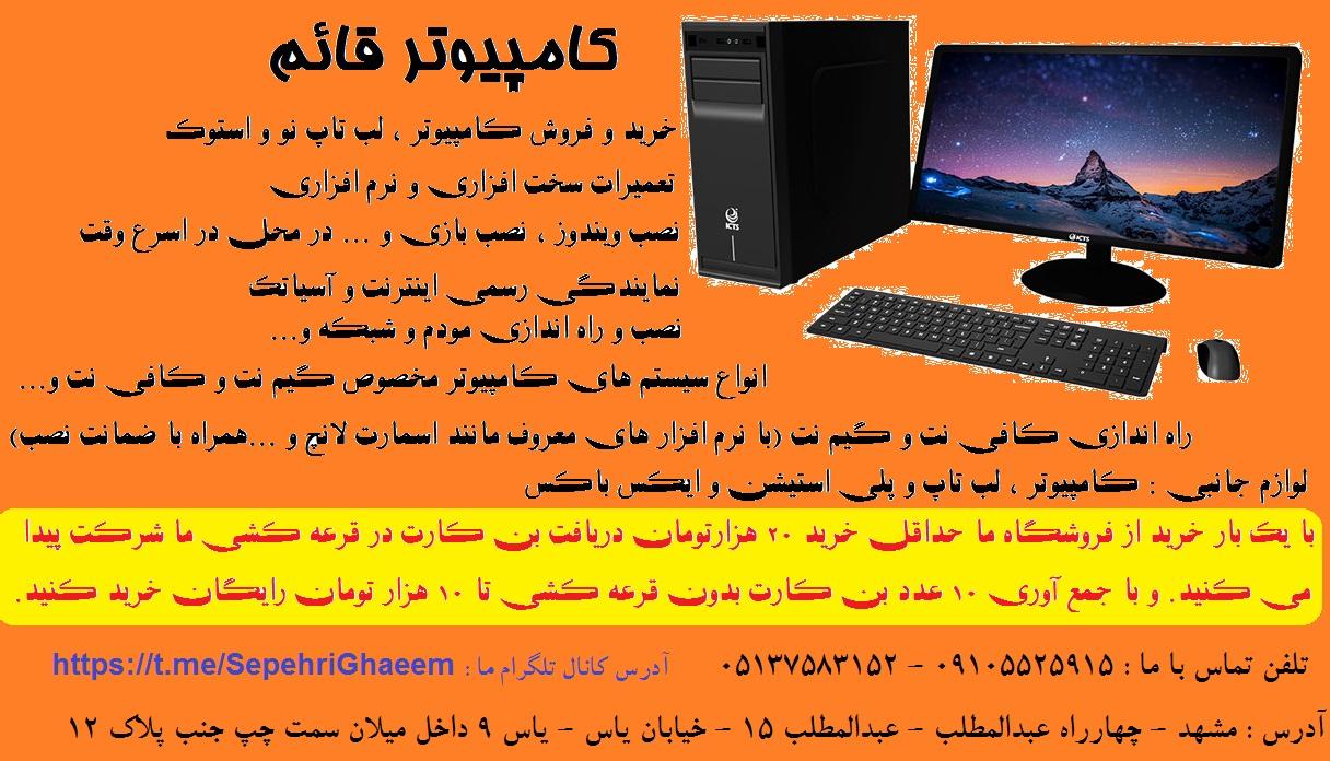 خدمات کامپیوتری قائم