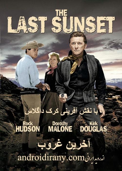 دانلود دوبله فارسی فیلم آخرین غروب The Last Sunset 1961