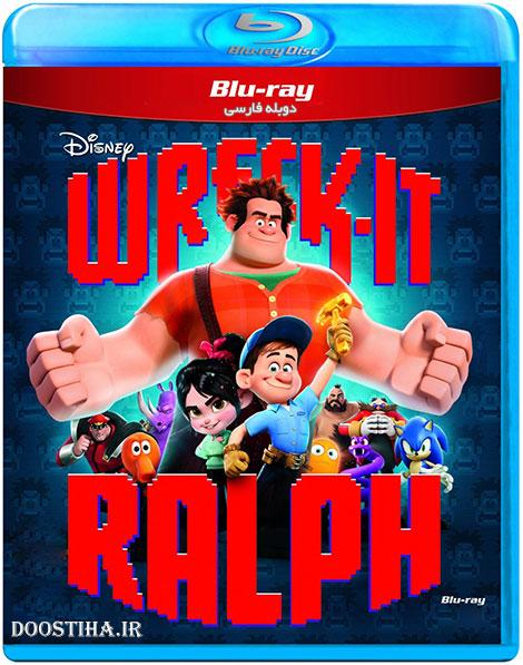 دانلود رایگان انیمیشن رالف خرابکار با دوبله فارسی گلوری Wreck-It Ralph 2012 BluRay