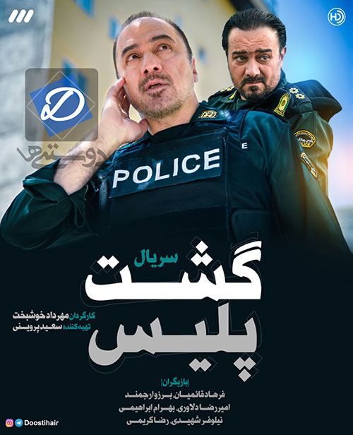 دانلود رایگان سریال تلویزیونی گشت پلیس با کیفیت عالی 720p HDTV