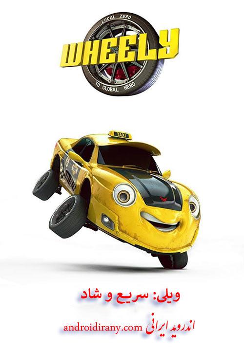 دانلود دوبله فارسی انیمیشن ویلی: سریع و شاد Wheely 2018