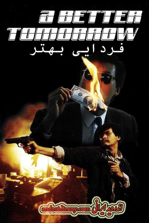 دانلود دوبله فارسی فیلم فردایی بهتر A Better Tomorrow 1986