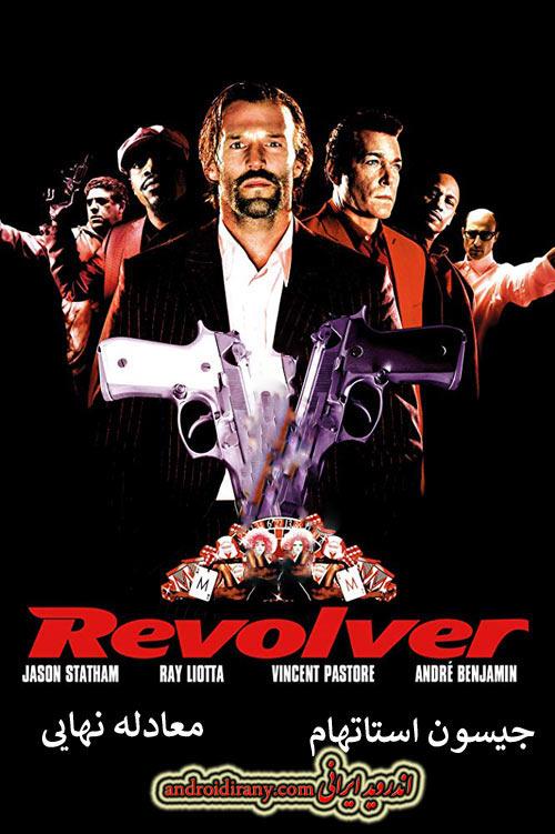 دانلود دوبله فارسی فیلم معادله نهایی Revolver 2005