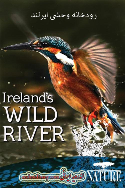 دانلود مستند دوبله فارسی رودخانه وحشی ایرلند Irelands Wild River 2014