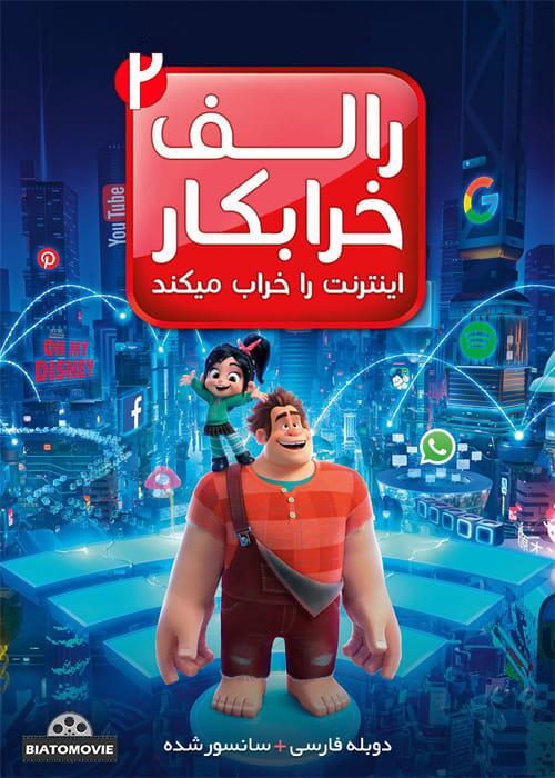 دانلود انیمیشن رالف اینترنت را خراب می کند Ralph Breaks the Internet 2018 دوبله فارسی