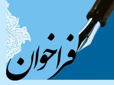 فراخوان ارسال آثار جهادی
